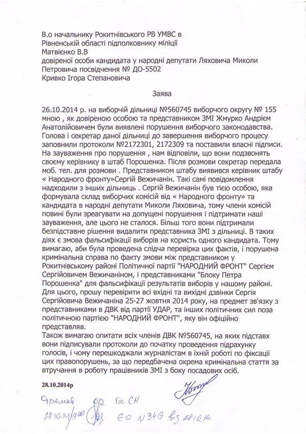 Повідомлення про злочин в правоохоронні органи довіреної особи Ігора Кривка